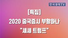 """<특집> 2020 중국증시 부활하나 """"셰셰 트럼프"""""""