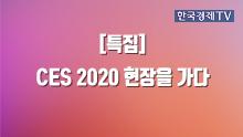 <특집> CES 2020 현장을 가다