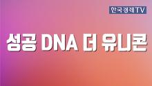 성공 DNA 더 유니콘