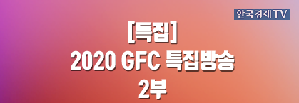 2020 GFC 특집방송 2부