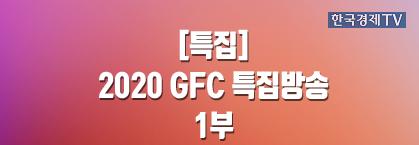 2020 GFC 특집방송 1부