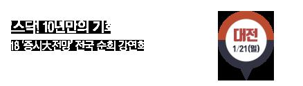 [와우넷] 2018 전국강연회_
