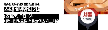 [와우넷] 2018 전국강연회__