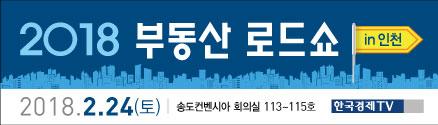 2018 부동산 로드쇼 (in인천)