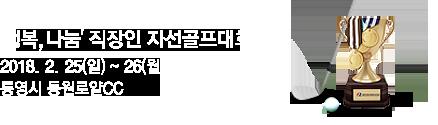 [통영 골프대회] 한경TV 전국직장인 자선골프대회