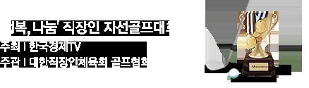 [통영 골프대회] 한경TV 전국직장인 자선골프대회 2