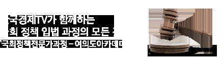 국회정책전문가과정 모집