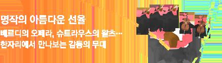 [한국경제TV] 2018 신춘음악회 - 名作_