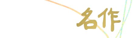 [한국경제TV] 2018 신춘음악회 - 名作