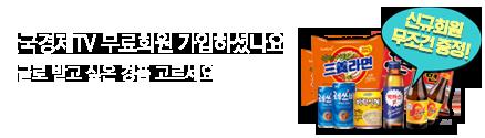 [와우넷이벤트] 회원가입 이벤트_