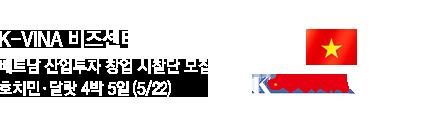 KVINA비즈센터 - 베트남 산업/투자/창업 시찰단 - 호치민/달랏 4박5일