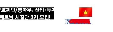 K-VINA 비즈센터 -시찰단