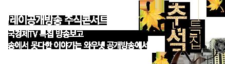 추석특집 주식콘서트