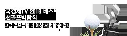2018 베스트 부천골프박람회 온라인 프로모션_