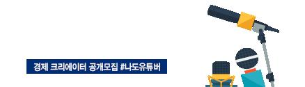 경제 유튜버 도전의 기회…한국경제TV 창사 20주년 기념 `영상 공모전` 개최_
