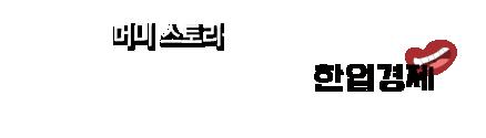 경제 유튜버 도전의 기회…한국경제TV 창사 20주년 기념 `영상 공모전` 개최