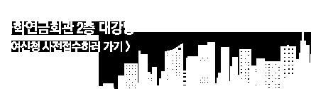 2019부동산대전망_