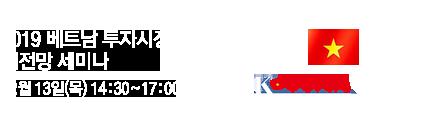 2019 베트남 투자시장 대전망 세미나