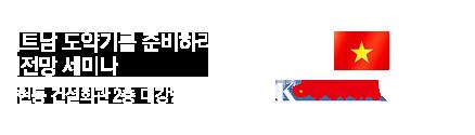 2019 베트남 투자시장 대전망 세미나_