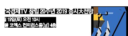[와우넷] 2019 증시 대 전망