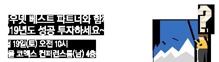 [와우넷] 2019 증시 대 전망_