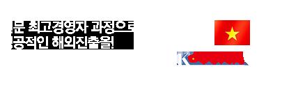 K-VINA 비즈센터 -시찰단_