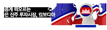 KVINA - [2월] 2019 캄보디아 투자 대전망 컨퍼런스