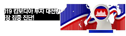 KVINA - [2월] 2019 캄보디아 투자 대전망 컨퍼런스_