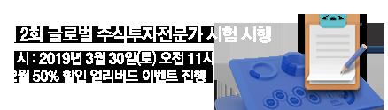 제2회 글로벌주식투자자격증_