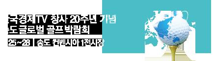 2019 송도글로벌 골프박람회