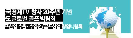 2019 송도글로벌 골프박람회 _