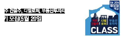 건물주대학 - 부동산_