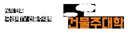 건물주대학 - 부동산