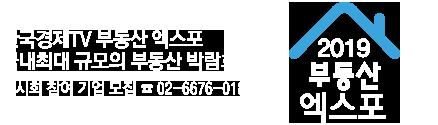 부동산 엑스포_