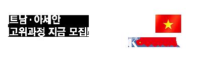 K-VINA 비즈센터 - 최고위과정