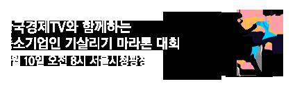 2019 제3회 중소기업인 마라톤 대회_