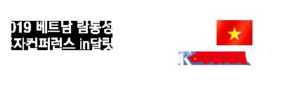 2019 베트남 람동성(달랏시) 투자 컨퍼런스