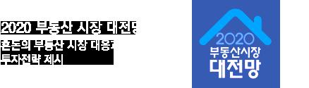 2020 부동산 대전망 커튼배너