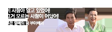 기획마케팅부-부아메라_