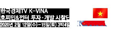 KVINA-호찌민&껀터 투자·개발 시찰단