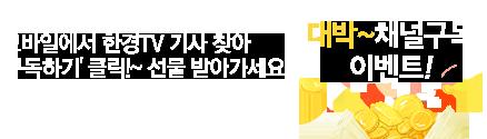 한국경제TV 채널 구독하기!_