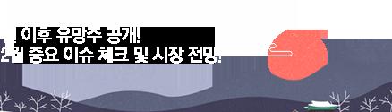 설맞이 특별공개방송_