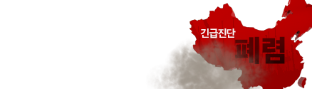 와우넷-2020 우한 폐렴 확산 관련주 특별 공개방송