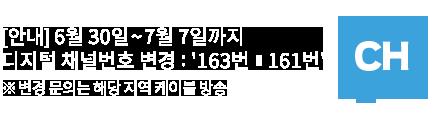 채널번호 변경 안내_
