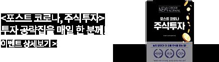 미스터 주식왕 본방사수 '신간도서 증정' 이벤트 _