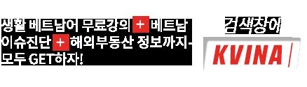 생활 베트남어 무료강의