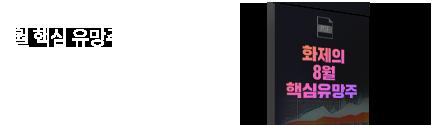 와우넷_8월핵심유망주_