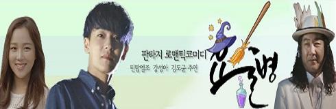 판타지로맨틱코미디 틴탑엘조 강성아 김도균주연 요술병