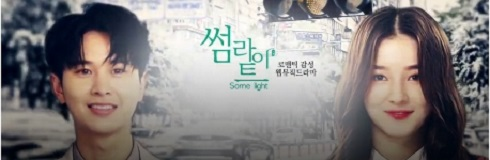 로맨틱 감성 웹뮤직드라마 썸라이트