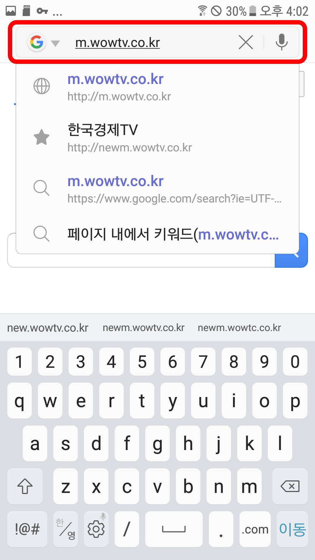 주소창에 m.wowtv.co.kr 입력 설명을 돕기 위한 예시
